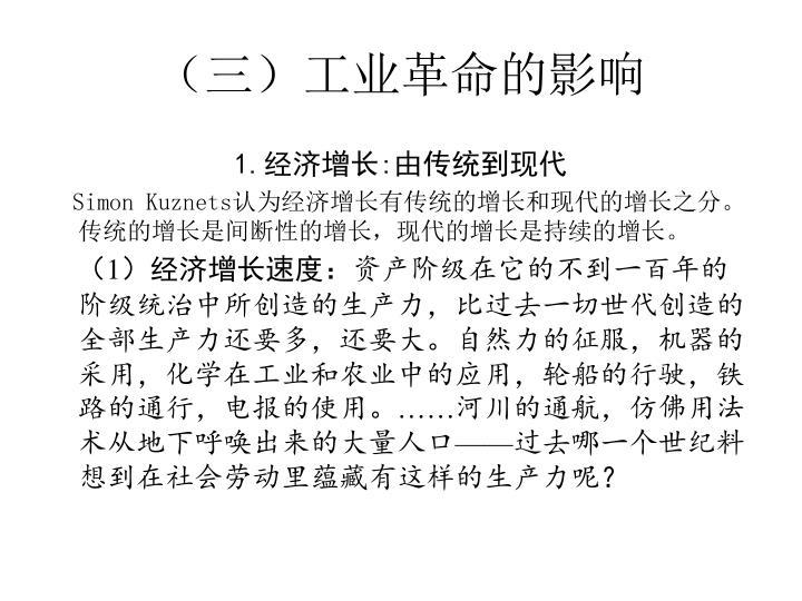 (三)工业革命的影响