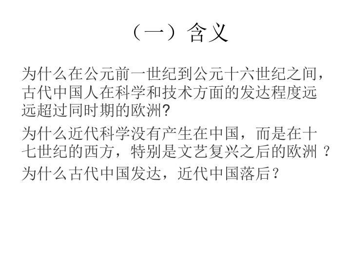 (一)含义