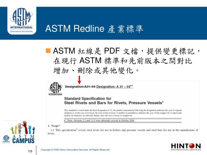 ASTM Redline