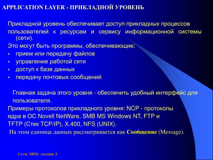 APPLICATION LAYER -
