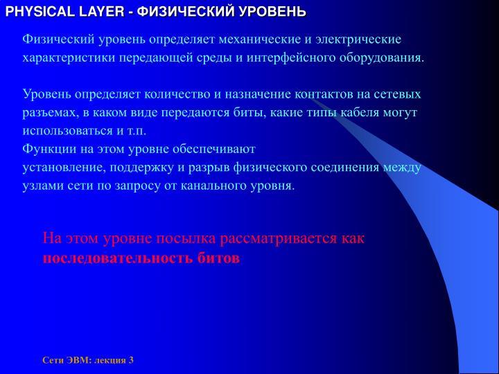 PHYSICAL LAYER - ФИЗИЧЕСКИЙ УРОВЕНЬ