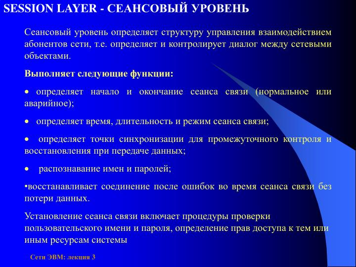SESSION LAYER - СЕАНСОВЫЙ УРОВЕНЬ