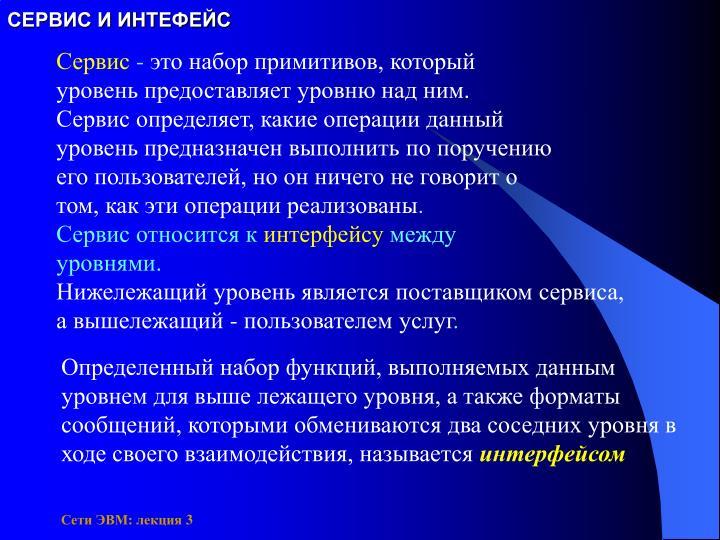 СЕРВИС И ИНТЕФЕЙС