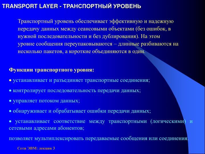 TRANSPORT LAYER - ТРАНСПОРТНЫЙ УРОВЕНЬ