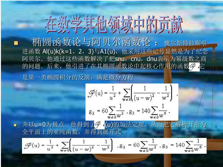 在数学其他领域中的贡献