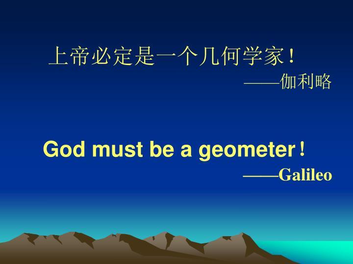 上帝必定是一个几何学家