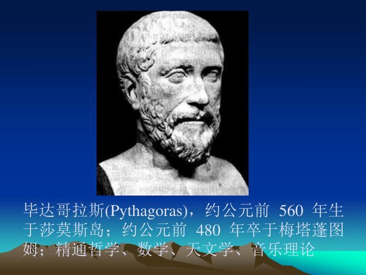毕达哥拉斯