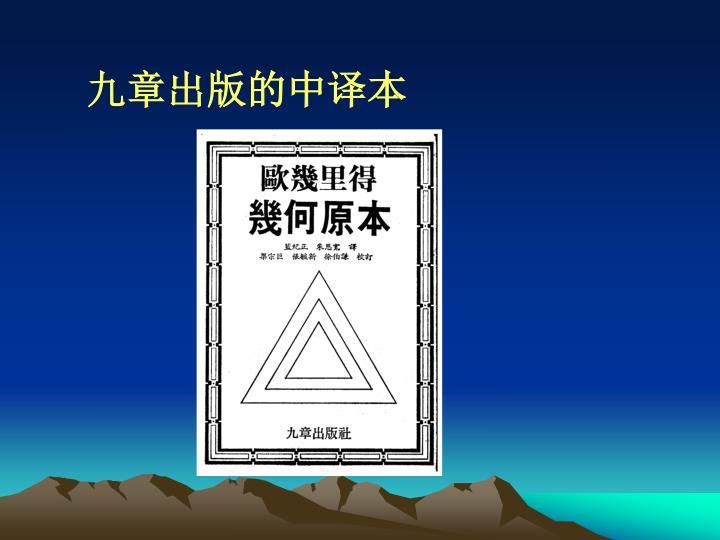 九章出版的中译本
