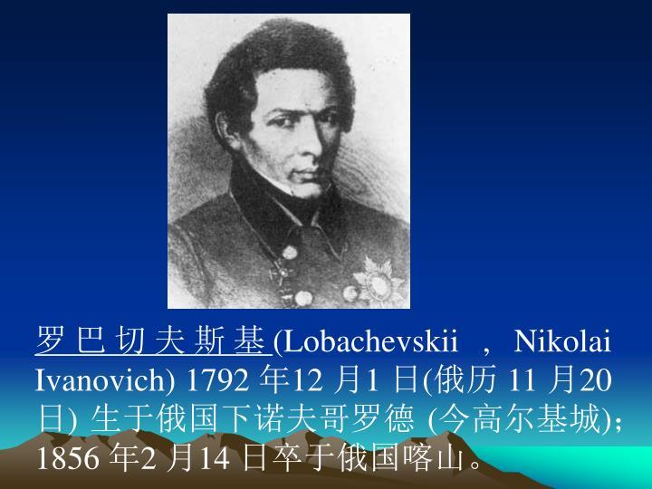 罗巴切夫斯基
