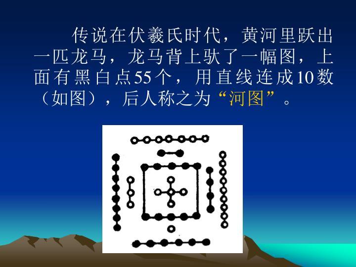 传说在伏羲氏时代,黄河里跃出一匹龙马,龙马背上驮了一幅图,上面有黑白点