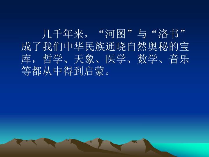 """几千年来,""""河图""""与""""洛书""""成了我们中华民族通晓自然奥秘的宝库,哲学、天象、医学、数学、音乐等都从中得到启蒙。"""