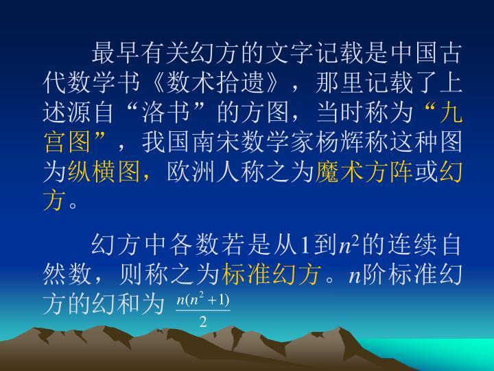 最早有关幻方的文字记载是中国古代数学书