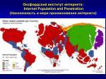 internet population and penetration