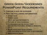 greek gods goddesses powerpoint requirements