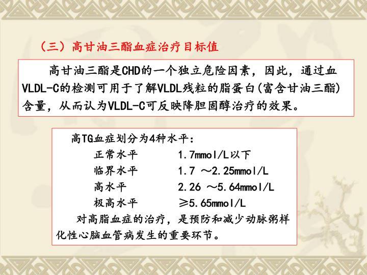 (三)高甘油三酯血症治疗目标值