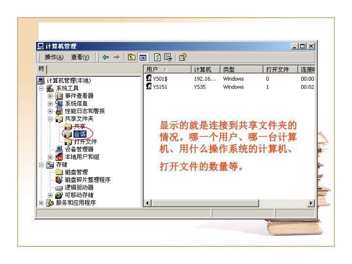 显示的就是连接到共享文件夹的情况。哪一个用户、哪一台计算机、用什么操作系统的计算机、打开文件的数量等。