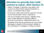 alteration on grounds that credit contract is unjust ncc section 76