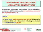 motivazione peculiari di tipo legislativo e contrattuale