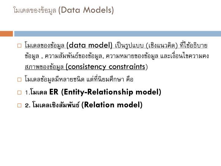 โมเดลของข้อมูล (Data Models)