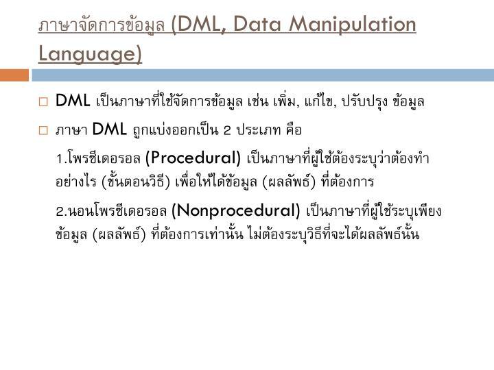 ภาษาจัดการข้อมูล (DML, Data Manipulation Language)