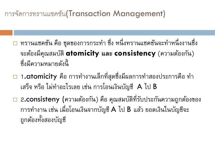 การจัดการทรานแซคชัน(Transaction Management)