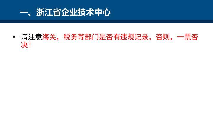 一、浙江省企业技术中心