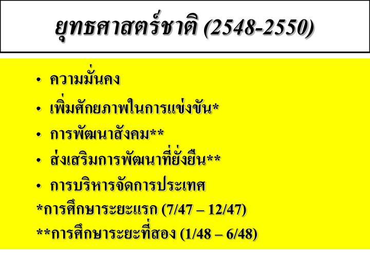 ยุทธศาสตร์ชาติ (2548-2550)