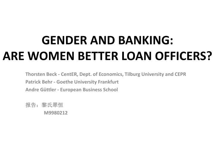 Gender and banking are women better loan officers