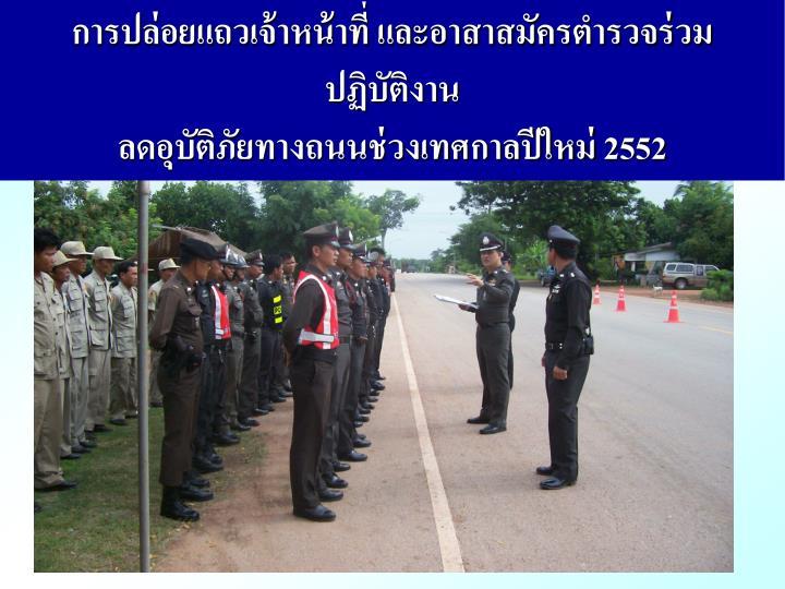 การปล่อยแถวเจ้าหน้าที่ และอาสาสมัครตำรวจร่วมปฏิบัติงาน