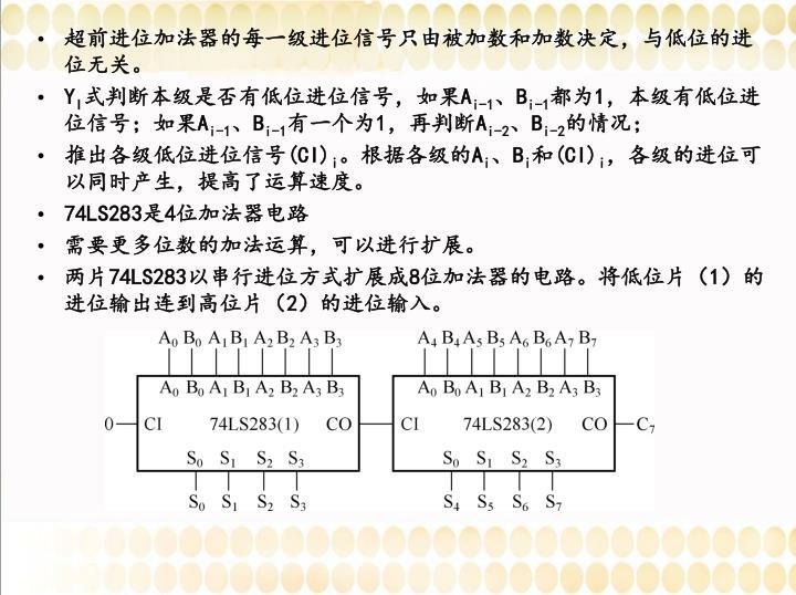 超前进位加法器的每一级进位信号只由被加数和加数决定,与低位的进位无关。