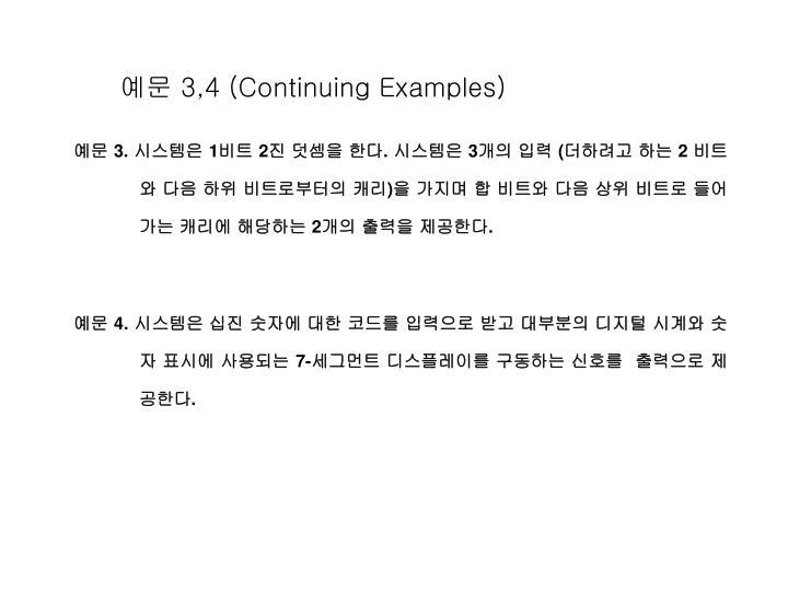 예문 3,4 (