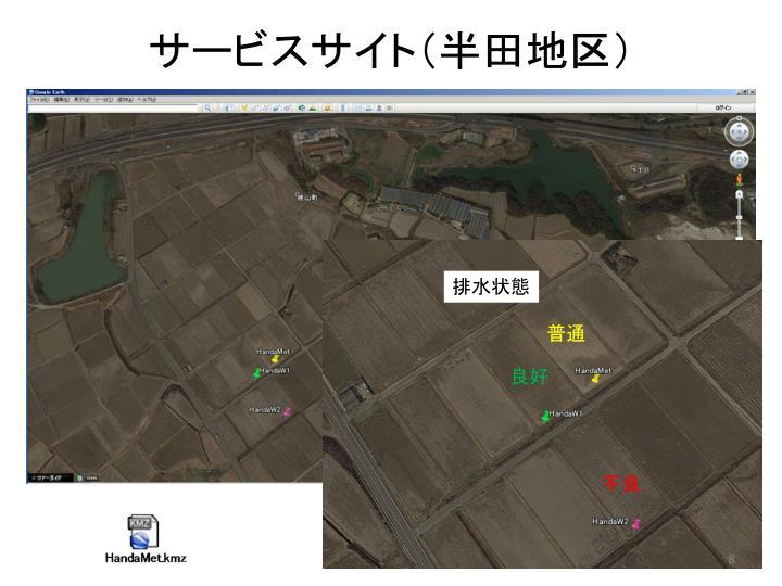 サービスサイト(半田地区)
