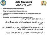 bite treatment