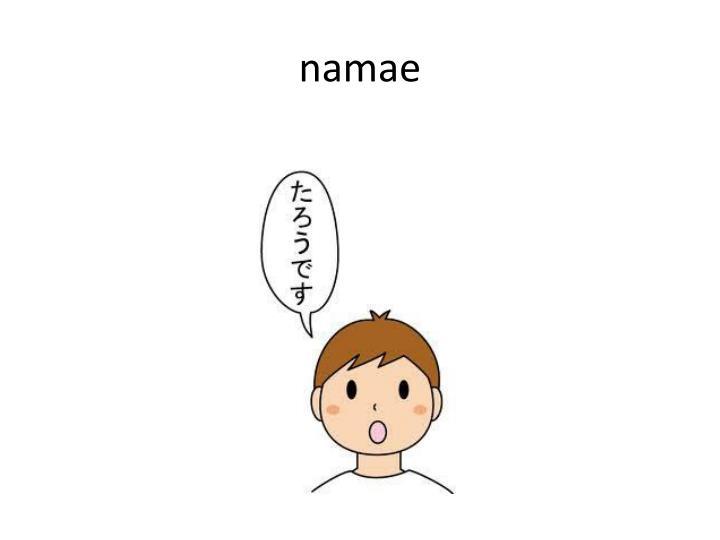 namae
