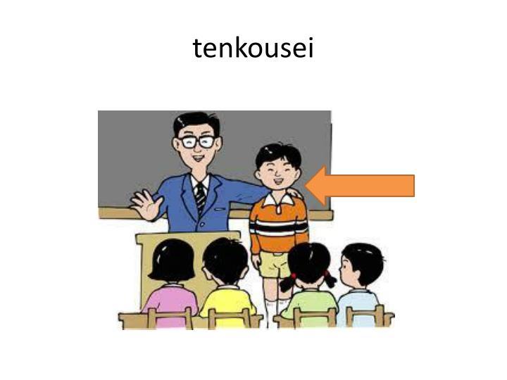tenkousei