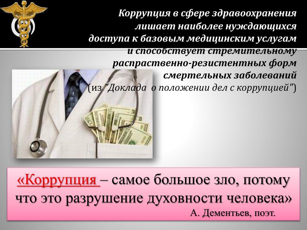 Реферат на тему коррупция в сфере здравоохранения 7159