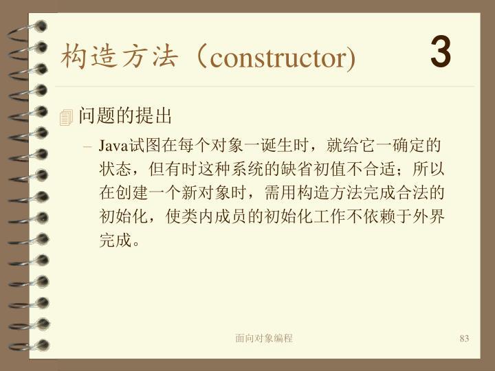 构造方法(