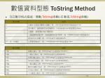 tostring method