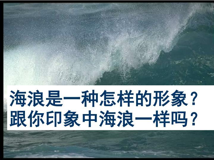 海浪是一种怎样的形象?跟你印象中海浪一样吗?