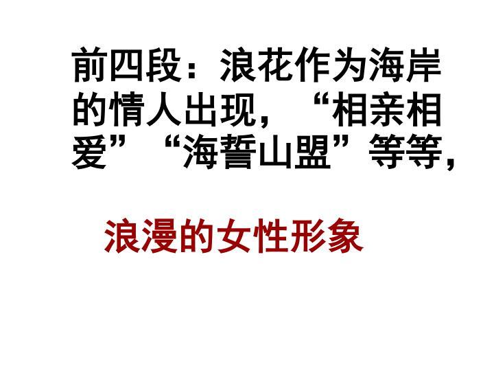 """前四段:浪花作为海岸的情人出现,""""相亲相爱""""""""海誓山盟""""等等,"""
