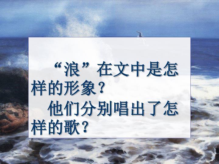 """""""浪""""在文中是怎样的形象?"""