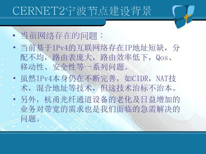 Cernet21