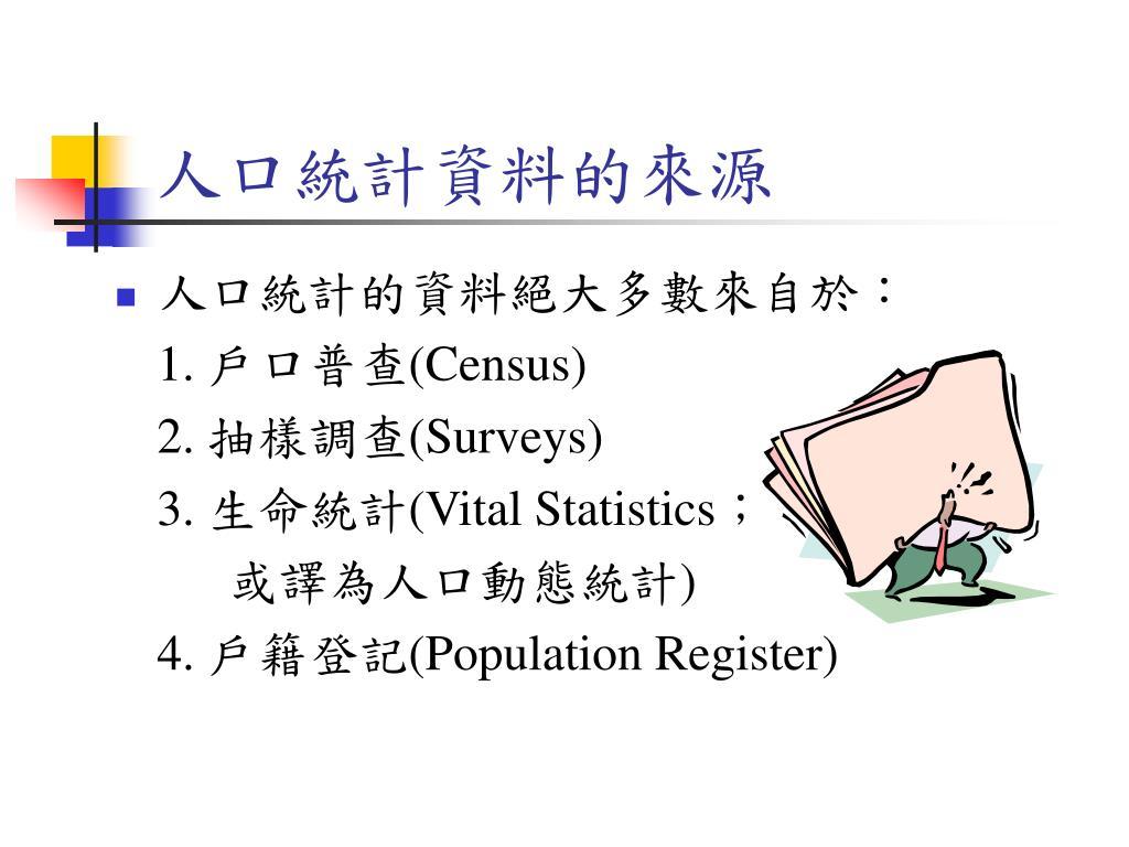 統計 人口 動態