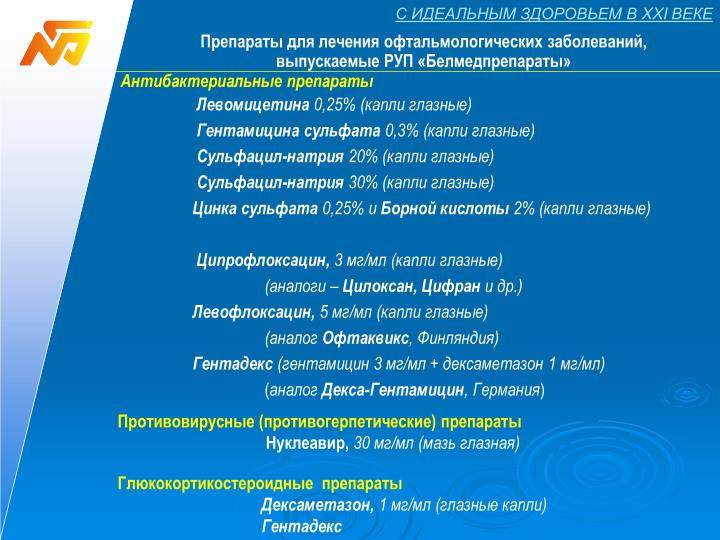 PPT - 1929 – 2011 80 лет мы работаем для Вас PowerPoint ...