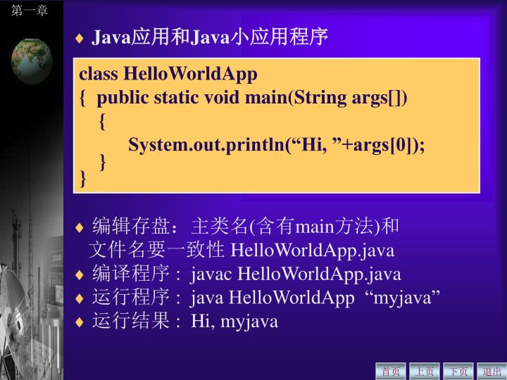 class HelloWorldApp