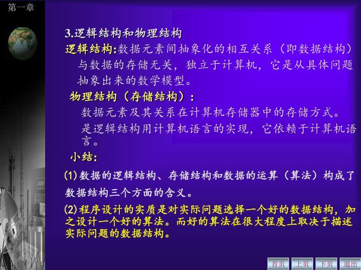 3.逻辑结构和物理结构
