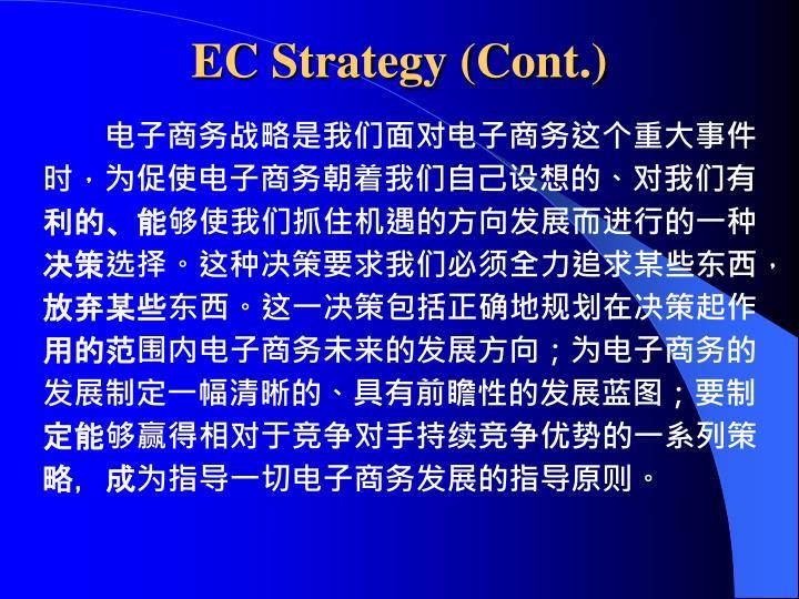 EC Strategy (Cont.)