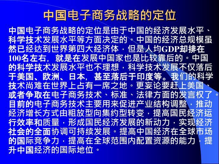 中国电子商务战略的定位