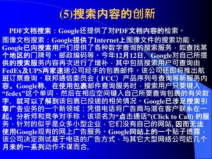 (5)搜索内容的创新