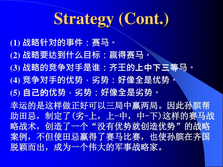 Strategy (Cont.)